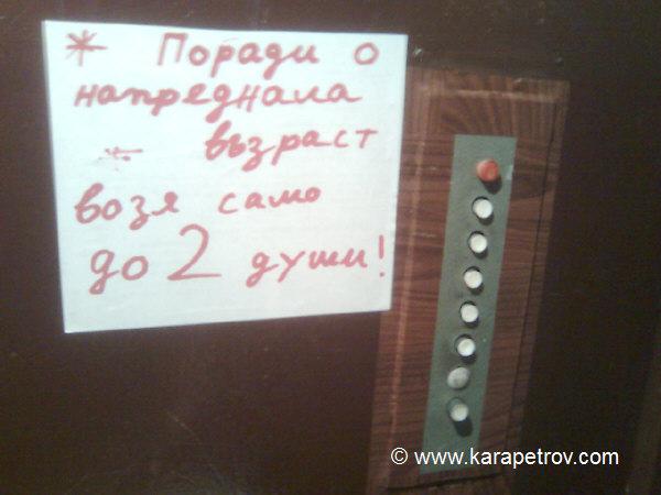 асансьор в напреднала възраст